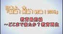 1/3【討論!】教育最前線~どこまで来たか?教育再生[桜H27/9/5]