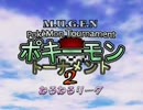 【MUGEN】ポキーモントーナメント2 ねるねるリーグpart4