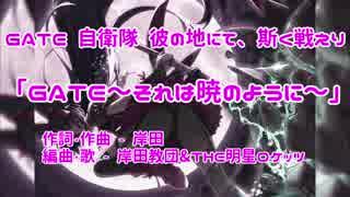【ニコカラ】GATE~それは暁のように~(Full)<off vocal> thumbnail
