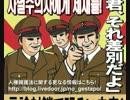 【在特会】ヘイトスピーチ法=人権侵害救済法なり