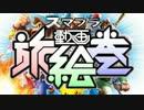 【初代~for(リュウ)】スマブラ動画旅絵巻【スマブラオールスターズ】 thumbnail