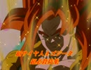 【MUGEN】超サイヤ人4ゴジータ 超必殺技集