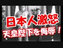 【日本人激怒】 天皇陛下を侮辱!!