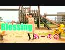 【あーす☆】Blessing【踊ってみた】