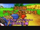 【3DS版DQ8】クラブ・パッフィー ぱふぱふ【ゆっくり実況】
