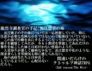 間違いだらけのクトゥルフ神話TRPG 2nd season [Part.36] thumbnail