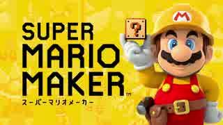 【Wii U】スーパーマリオメーカー TVCM集・紹介映像