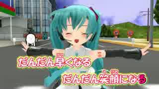 【ニコカラ】だんだん早くなる【第15回MMD杯 シュウヤ様PV Ver.】_ON Vocal