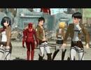 【MMD】進撃のClimax Jump - モモタロスと調査兵団新リヴァイ班