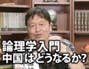ニコ生岡田斗司夫ゼミ9月6日号延長戦「反日中国と誤解してませんか?キーワードは...