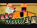 【協力実況】狂気のマインクラフト王国 Part5【Minecraft】 thumbnail