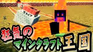 【協力実況】狂気のマインクラフト王国 Part5【Minecraft】