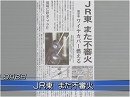 【JR不審火】都市機能麻痺を狙ったテロの予行演習か?[桜H27/9/7]