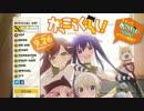 【がっこうぐらし!】ホームページの地下室【school live!】
