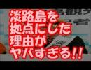 【速報】「神戸山口組」が淡路島を拠点にした理由がヤバすぎる!!!