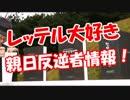 【レッテル大好き】 親日反逆者情報!
