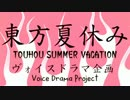 Touhou Summer Vacation Voice Drama Project (English Subtitles)