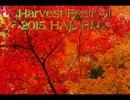 Harvest Festival -2015 HAL RMX-【NNIオリジナル曲】