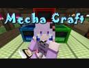 [minecraft 自作MOD]メカクラフト part12[VOICEROID実況]