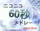 【ニコニコメドレー】ニコニコ60秒メドレー Level final【???曲】