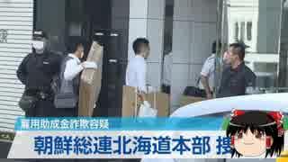 【ゆっくり保守】道警、朝鮮総連北海道本部などを捜索を開始。