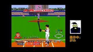【野球ゲームをやろう!】◆パワーリーグ2