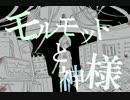 【腐】モ/ル/モ/ッ/ト/と/神/様【手書き】