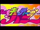 前川陽子 Re:キューティーハニー (Vo.差替版)