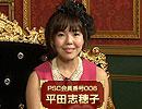 【PERSORA AWARDS】CM 第4弾:平田志穂子