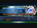 【地球防衛軍4.1】初見素人防衛譚 その1【ゆっくり実況】
