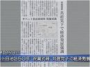 【人道危機】チベット占領50年、焼身抗議の上で祝うファシスト達[桜H27/9/9]