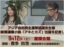 【拉致問題】9.13 日比谷国民大集会、9.12『アキとカズ』出版記念会[桜H27/9/9]