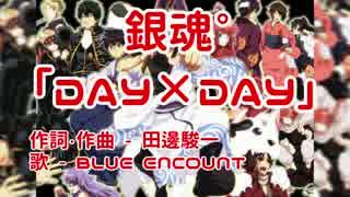 【ニコカラ】DAY×DAY【銀魂゜】<off vocal> thumbnail