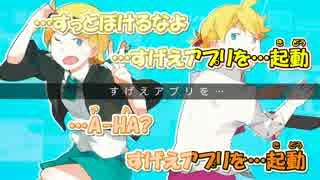 【ニコカラ】すげえアプリ開発中【鏡音リン・レン】_ON Vocal