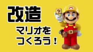 【ガルナ/オワタP】改造マリオをつくろう!【stage:1】