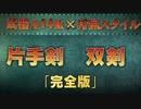 【3DS】モンスターハンターX(クロス) 『片手剣・双剣』完全版PV thumbnail