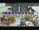 【艦これ】 艦載機熟練度実装後の3-5 【楽々攻略】