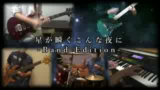 【supercell】星が瞬くこんな夜に(ゲームver.) -Band Edition-