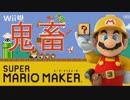 【実況】 マリオが泣き出すマリオメーカー #1