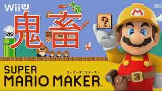 【実況】 マリオが泣き出すマリオメーカー #1 thumbnail