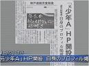 【自由と責任】酒鬼薔薇聖斗こと元少年Aの倫理観とは?[桜H27/9/10]