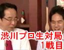 【麻雀】渋川プロVS土田プロニコ生対局第1戦
