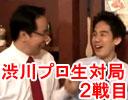 【麻雀】渋川プロVS土田プロニコ生対局第2戦