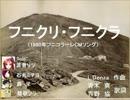 【UTAU 波音リツ】フニクリ・フニクラ