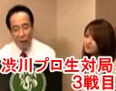 【麻雀】渋川プロVS土田プロニコ生対局第3戦