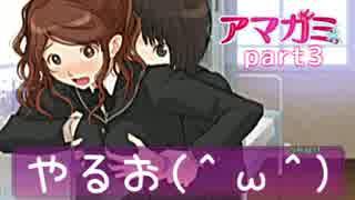【実況】アマガミやるお(^ω^)part3