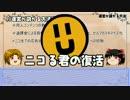 第87位:【ゆっくり雑談】無能運営にニコニコが発展する方法を教える講座中編 thumbnail