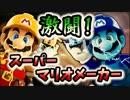 【実況】みんなで激闘!マリオメーカー大戦【Part1】 thumbnail