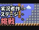 【実況】(高画質)マリオメーカーを楽しむわ03