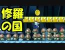 【実況】(高画質)マリオメーカーを楽しむわ04